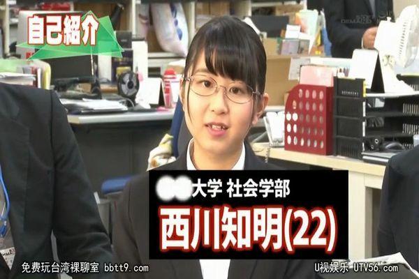 ソフトオンデマンドの面接にきた女子就活生 西川知明