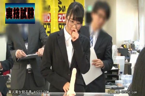 ソフトオンデマンドの圧迫面接でディルドを差し出される女子就活生 西川知明