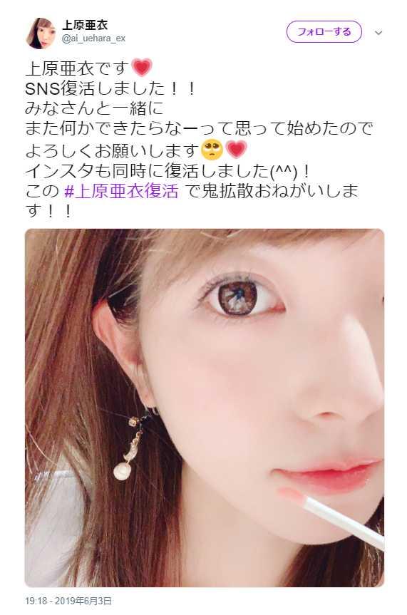 2019年6月にツイッターで復帰宣言した上原亜衣