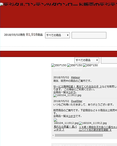 DIGITENTSのhtmlファイル