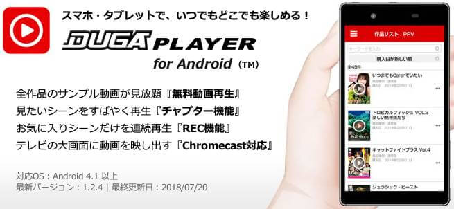 DUGA Player for Android