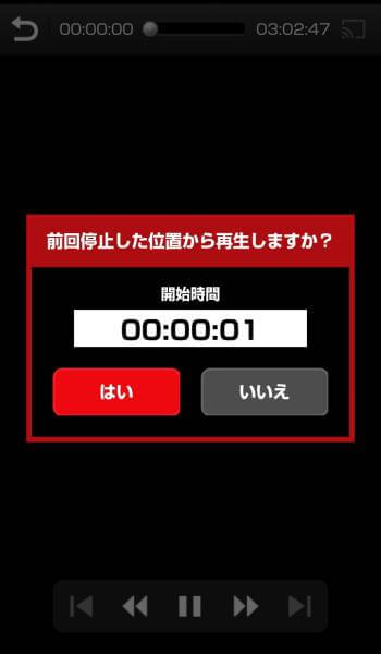 『DUGA Player for Android』で動画の続きを見る