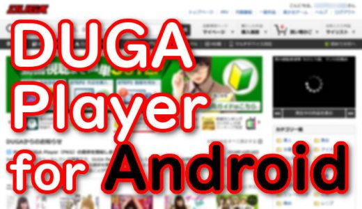 DUGAのスマホアプリ『DUGA Player for Android』の使い方